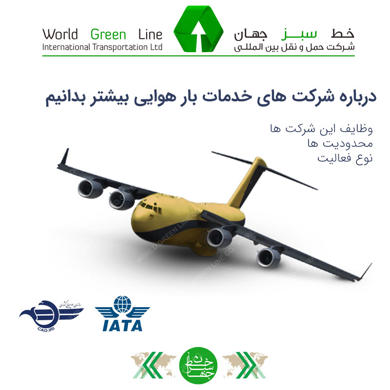 صادرات هوایی بار ،واردات هوایی بار، خدمات بار هوایی