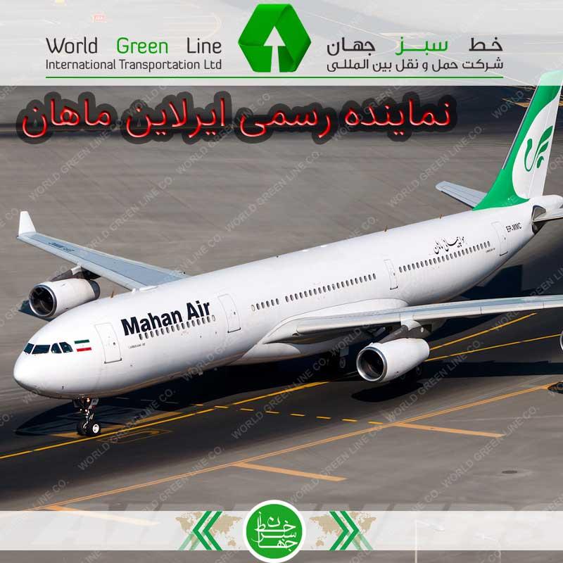 حمل بار هوایی از دبی با ماهان