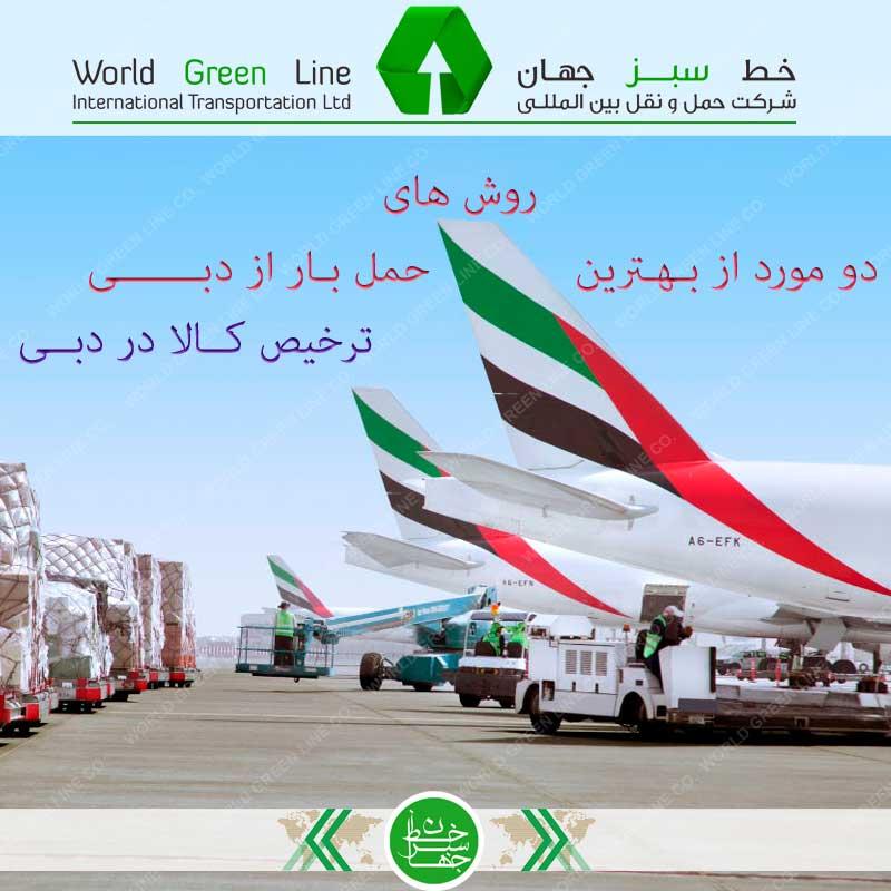 حمل بار هوایی به دبی