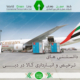 freight-clearance-and-warehousing-in-dubai