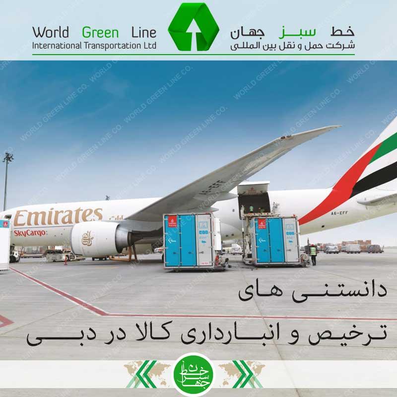 حمل بار هوایی از دبی