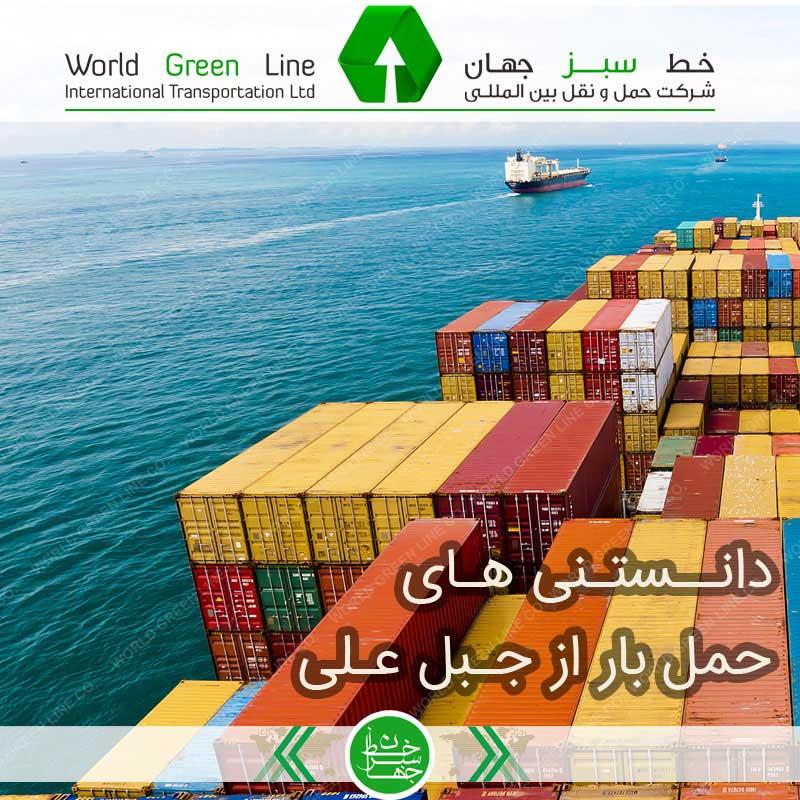حمل بار دریایی از دبی به ایران